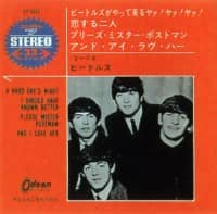 A Hard Day's Night EP artwork – Japan